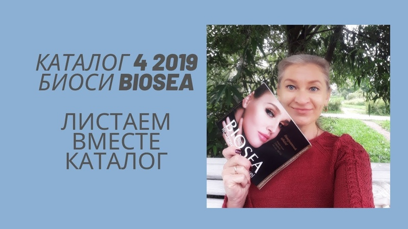Каталог 4 2019 БиоСи Biosea листаемвместекаталог НаталияСтародубцева