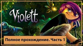 Полное Прохождение игры Violett remastered