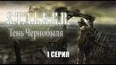 S.T.A.L.K.E.R. Shadow of Chernobyl - ПРОХОЖДЕНИЕ 1 ЧАСТЬ НАЧАЛО ПУТИ В ЦЕНТР ЗОНЫ.