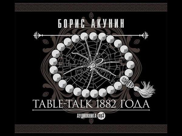 БОРИС АКУНИН TABLE TALK 1882 НЕФРИТОВЫЕ ЧЕТКИ » Freewka.com - Смотреть онлайн в хорощем качестве
