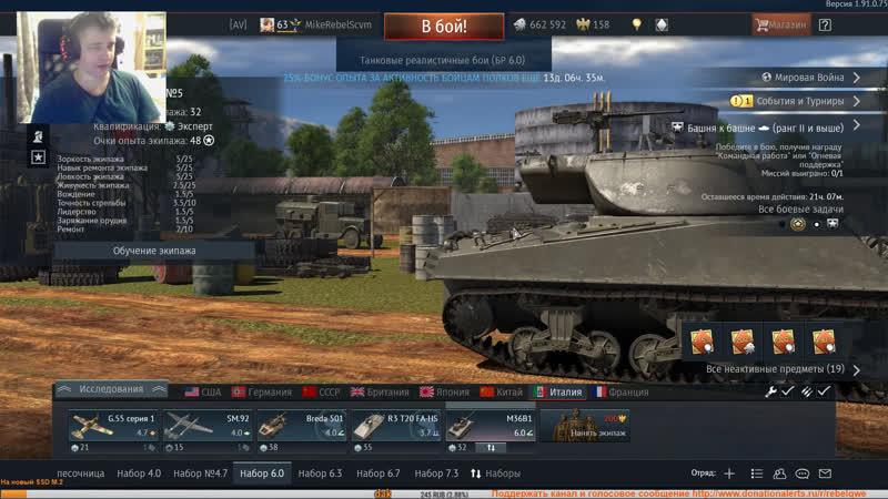 AV War Thunder 1.91 Выкачиваю 6.0