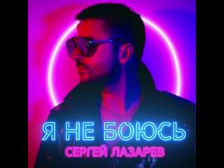 Новое на Русском Сергеи Лазарев Я не боюсь