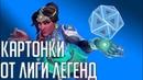 GameLife Халаты 36 \ Большое пати \ Картонки от LoLa Overwatch Legends of Runeterra
