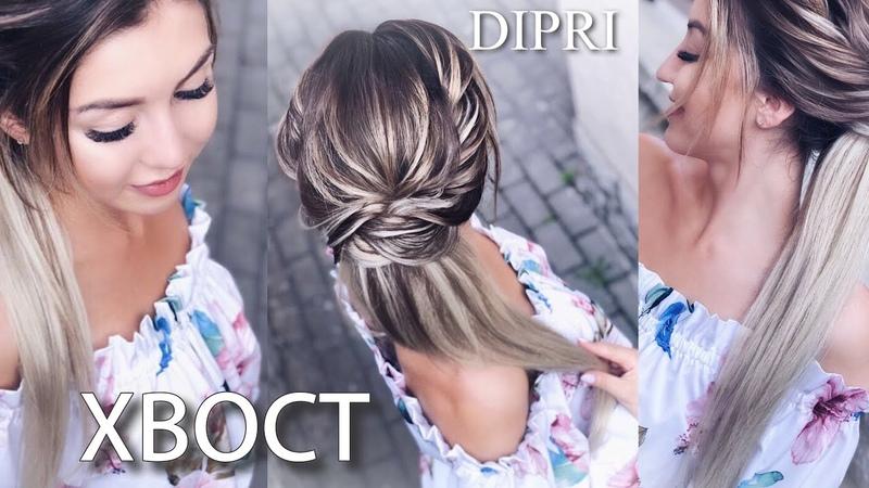 ☆ Хвост 2019 Красивая Прическа на каждый день Как делать Прически пошагово Волосы на капсулах