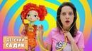 Куклы Барби и Сказочный патруль заболели. Мультик из игрушек Детский Садик