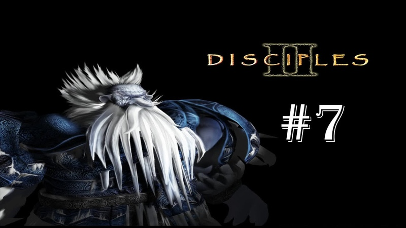 Disciples 2 Темное Пророчество Околдованное Дитя Прохождение №7