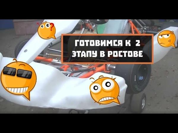 Готовим карт к 2 этапу Серии Ротакс Макс 2019 в Ростове на Дону