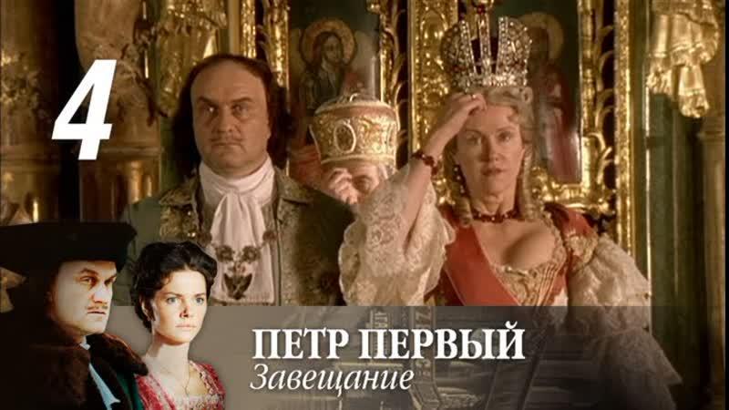 Петр Первый. Завещание 4 серия 2011