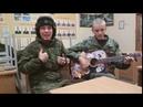 Армейская песня под гитару. Душевноах как сильно заела мне служить