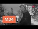 Тайны кино любимые комедии 60-х - Москва 24