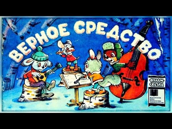 Верное средство (Мультфильм 1982 г.)