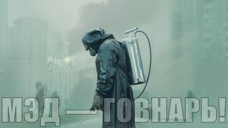 Подкаст Мэддисона про сериал Чернобыль от HBO КАЛ Мэд говнарь