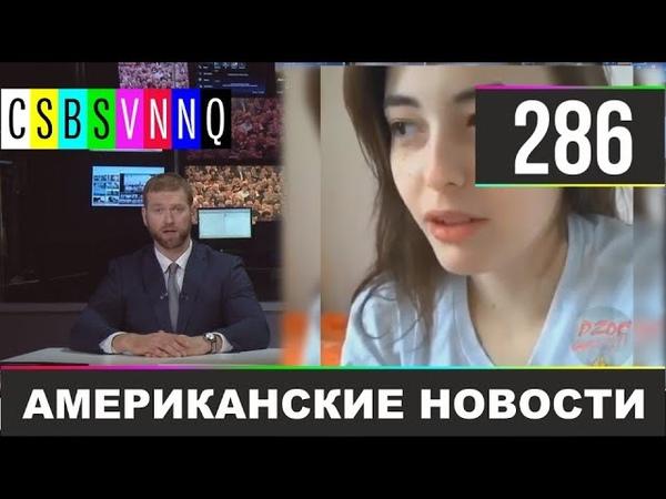 АРЕСТ БЭТМЕНА ПАРАД РОССИИ В ГЕРМАНИИ CSBSVNNQ Американские новости 286