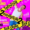 Дмитрий Ермак - Закрытый корпоратив для своих-2