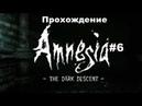 Amnesia The Dark Descent: Прохождение 6