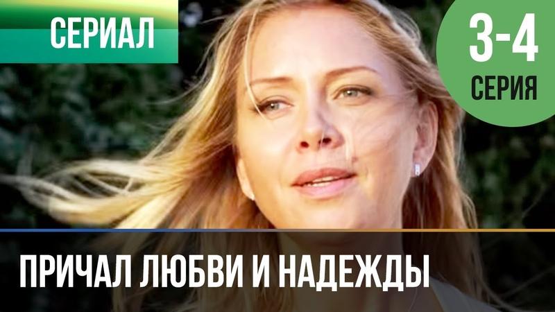▶️ Причал любви и надежды 3 и 4 серия Сериал 2013 Мелодрама