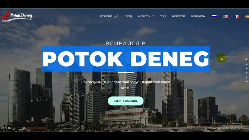 POTOK DENEG - MY PROFIT 70 RUB| multi-module earnings center to earn income for many years