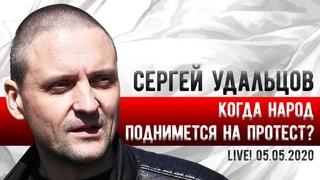 LIVE! Сергей Удальцов: Когда народ поднимется на протест?