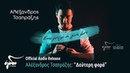 Αλέξανδρος Τσαπράζης - Δεύτερη φορά Official Audio Release HQ