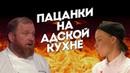Адская кухня с Константином Ивлевым 3 сезон 5 серия (18.09.2019) Пятница смотреть онлайн в хорошем качестве