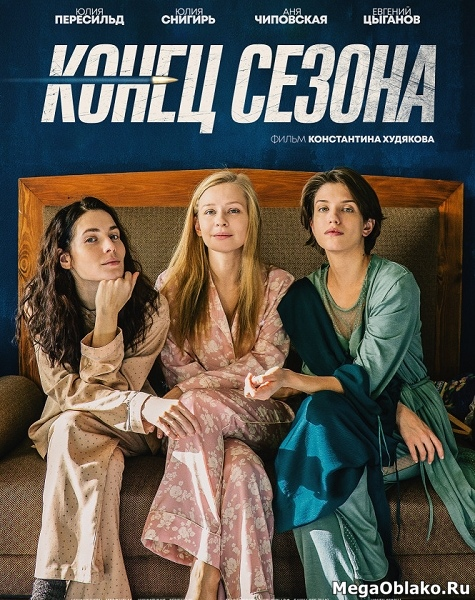 Конец сезона (2019/WEB-DL/WEB-DLRip)