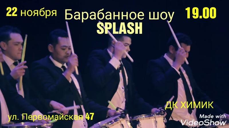 Концерт 22 ноября 2019! Дк химик 19.00 Барабанное шоу Splash