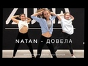 Натан - Довела / джазфанк хореография / Диана Хусаинова / jazzfunk choreography