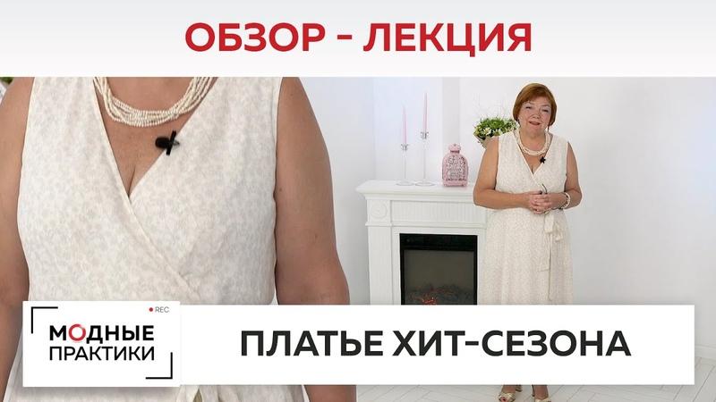 Что носить жарким летом Рассматриваем готовое платье Хит сезона Лекция обзор от Ирины Михайловны