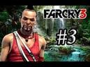 FAR CRY 3 Часть 3 Пиратская Бухта прохождение без комментариев