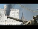 Расстрел Дома Советов в 1993 году - это расстрел демократии в России