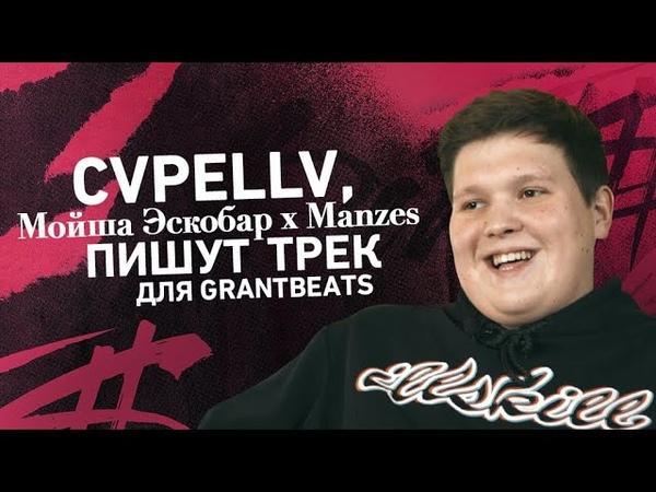 Cvpellv и Мойша Эскобар x Manzes пишут трек для GrantBeats