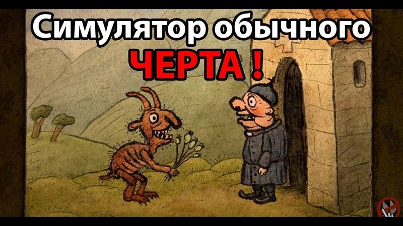 Симулятор ОБЫЧНОГО ЧЕРТА ! ( Piligrims )