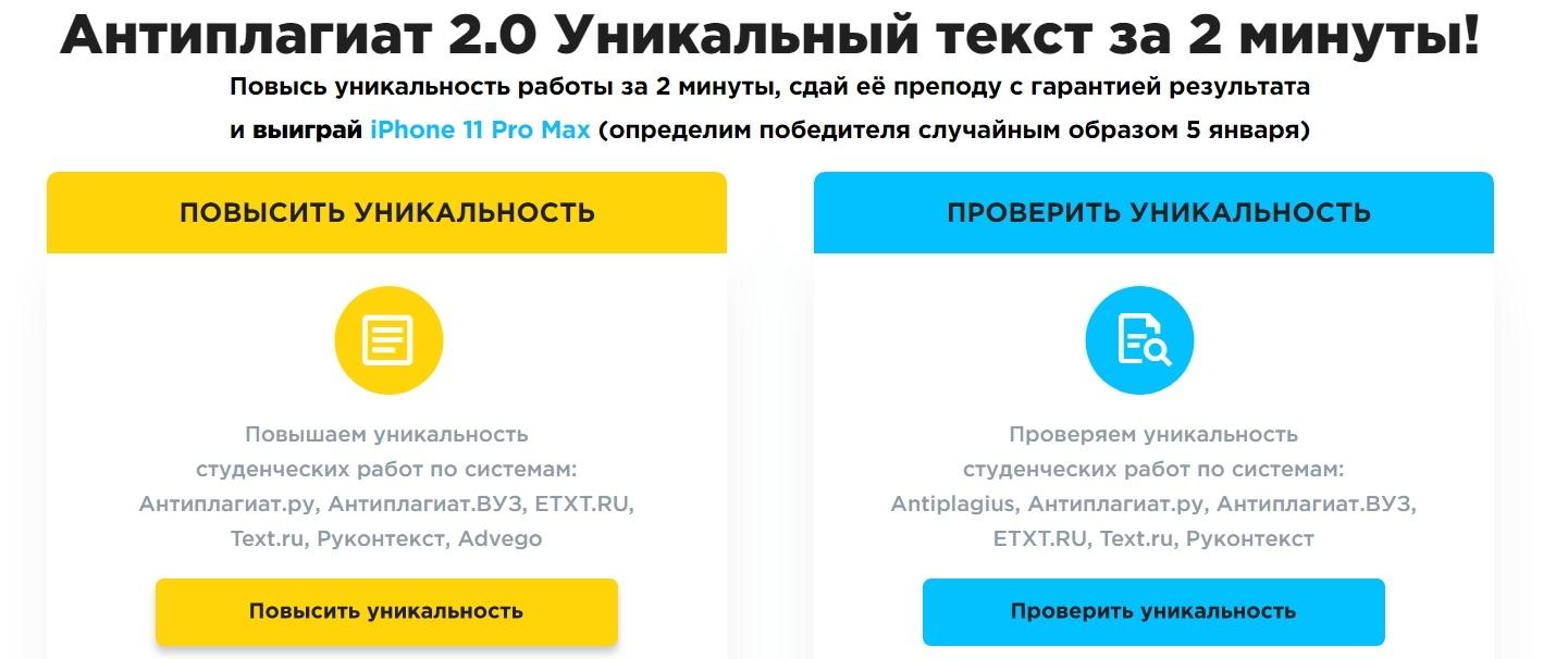Антиплагиат 2.0