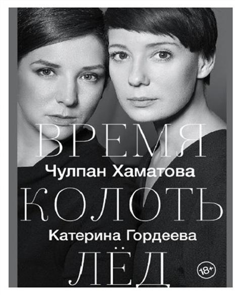 О книге «Время колоть лёд» Ч.Хаматова, К.Гордеева