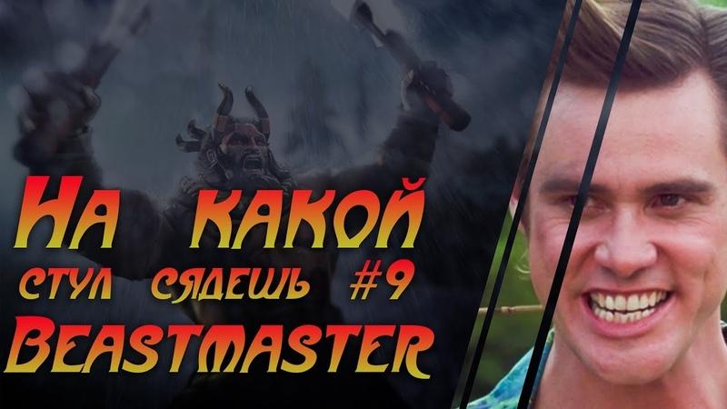 На какой стул сядешь9 Beastmaster