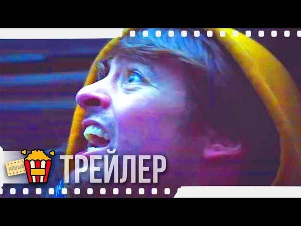 ЛЕДЯНОЙ КАПКАН Русский трейлер 2020 Винсент Пьяцца Дженезис Родригез Мевис Симпсон Эрнст