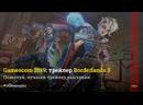 Gamescom 2019: трейлер Borderlands 3