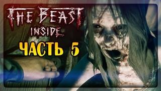 ЖУТКАЯ ЗАБРОШЕННАЯ ГОСТИНИЦА!  The Beast Inside Прохождение #5