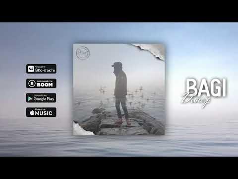 BaGi - Динарарай (Официальная премьера трека)