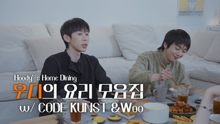 [] Hoody's Home Dining EP.4 | Code Kuns x Woo Won Jae