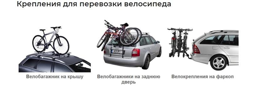 Держатель велосипеда на автомобиль в Бийске