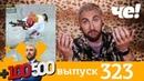 100500 | Выпуск 323