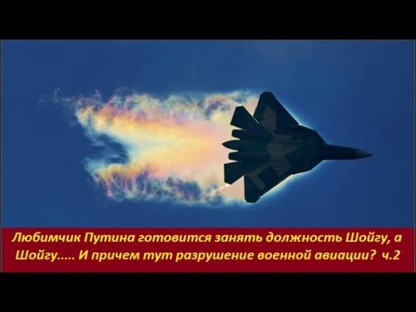 Любимчик Путина готовится занять должность Шойгу ч. 2. № 1587