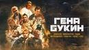 Джарахов, Тилэкс, Big Russian Boss, Young P H, DK, MORGENSHTERN ХЛЕБ — Гена Букин