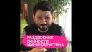 Раздвоение личности Миши Галустяна