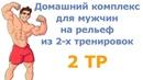 Домашний комплекс для мужчин на рельеф из 2 х тренировок 2 тр