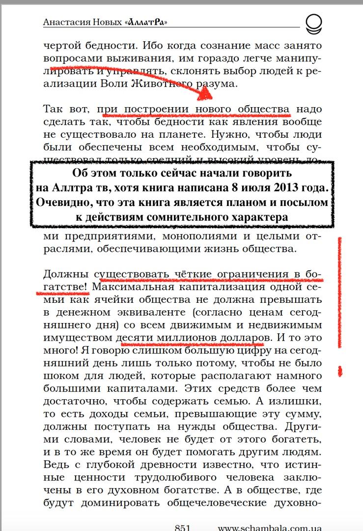 МОД «АллатРА». Часть 4. Расшатать «государство», изображение №5