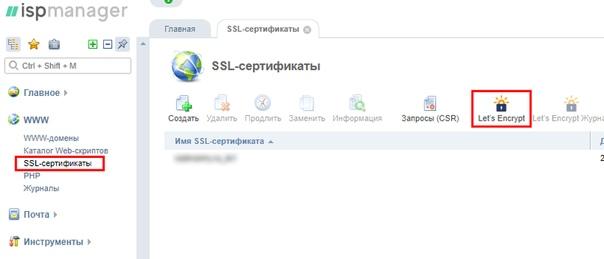 Бесплатный SSL на сайт, изображение №2