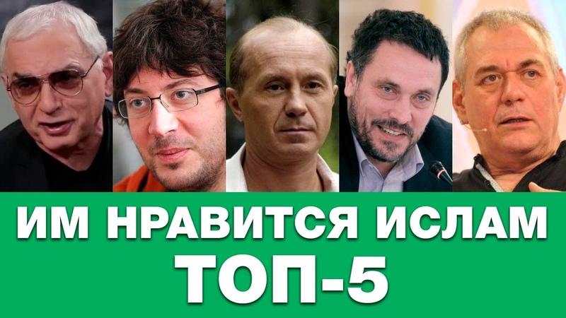 ТОП 5 россиян симпатизирующих исламу Только факты