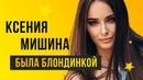Героиня Нового реалити шоу Холостячка Ксения Мишина когда-то была блондинкой
